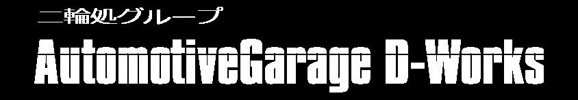 AutomotiveGarage D-works
